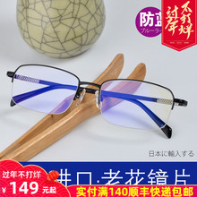 Anti-blue-light presbyopic glasses for men, ultra-light and pure titanium imported from Japan, high-definition presbyopic glasses for the aged with hyperopia