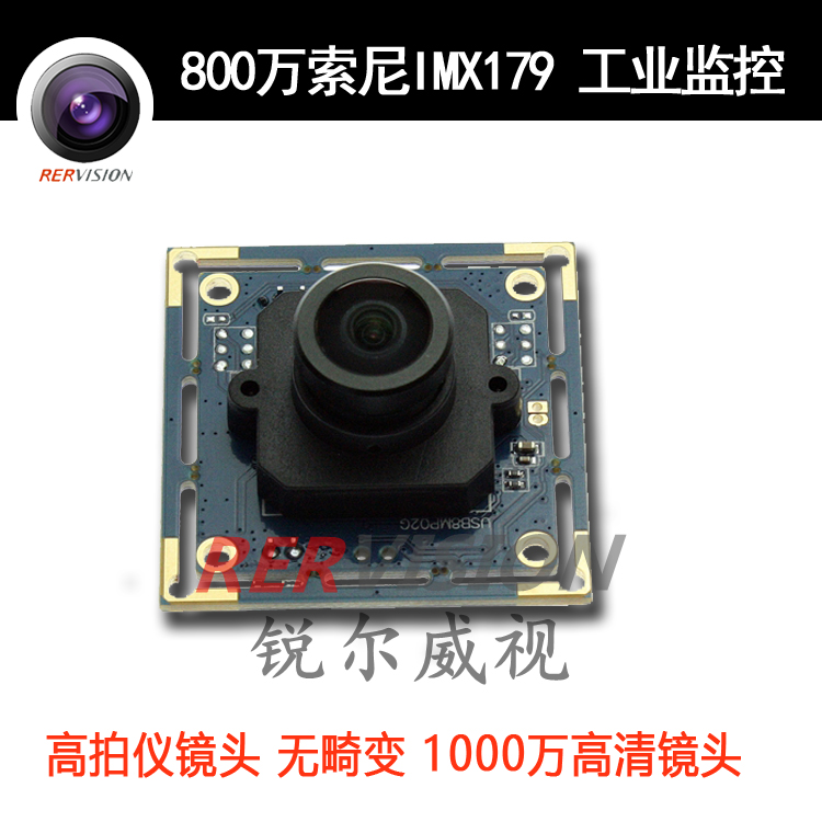 8 million hd USB camera module module SONY IMX179 industrial monitoring pictures take meter high