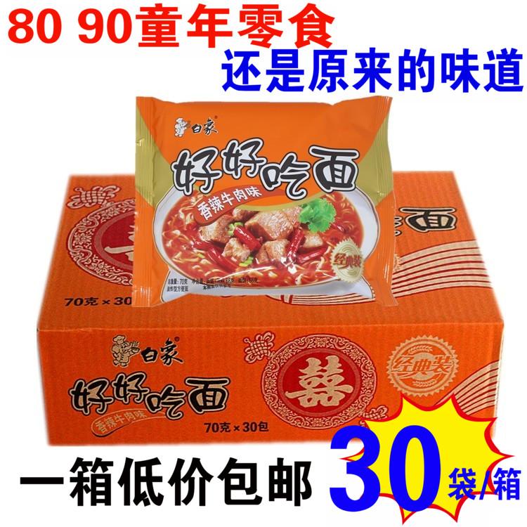 白象方便面好好吃面香辣牛肉30袋装整箱经典干吃面速食泡面干脆面