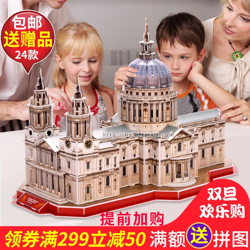 乐立方3d立体拼图成人纸模型建筑圣保罗大教堂儿童玩具拼装益智