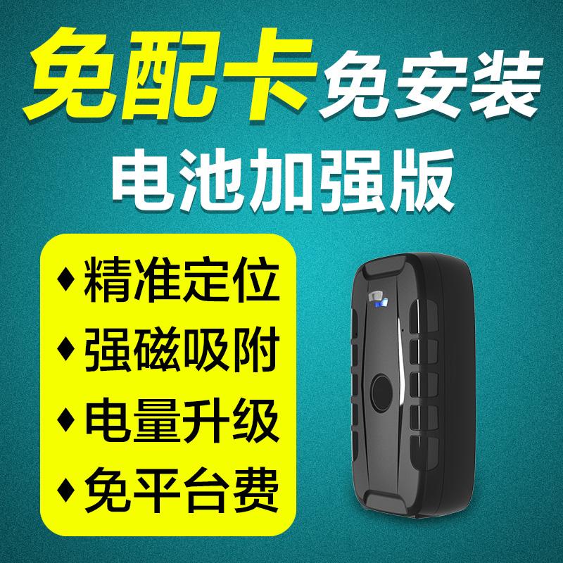 攀西gps定位跟踪器微型迷你汽车辆个人摩托车载免安装手机追踪器