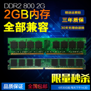 Memory, all kinds of brands, fully compatible with DDR2, 2G, 800/667, two generations of memory, desktop computer, double pass 4G