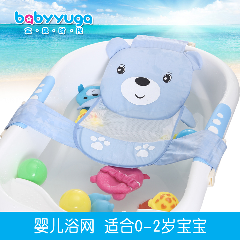 Baby age of children's cartoon net new baby bath bath bath bath rack baby net bed