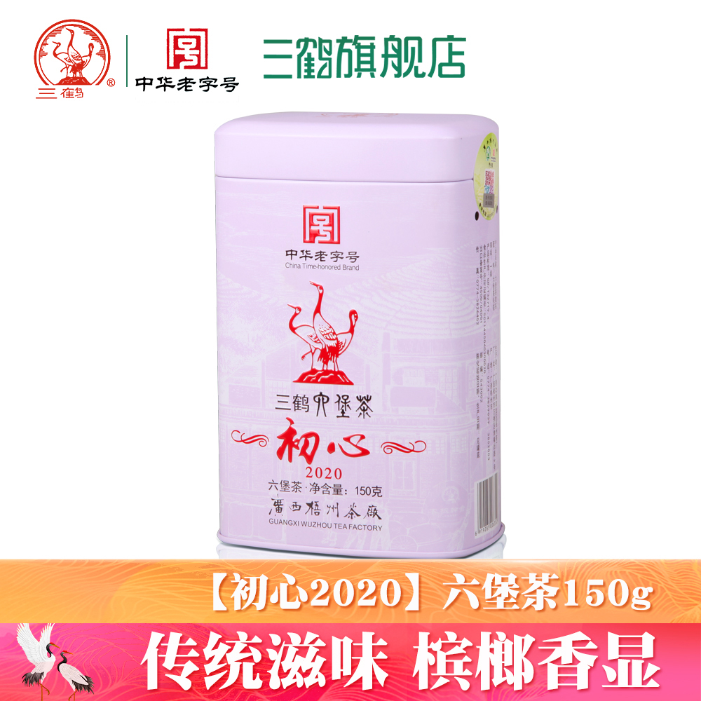 三鹤六堡茶【初心2020】2017年一级散茶150g 广西梧州特产黑茶