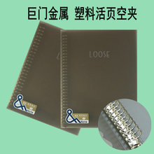 Giant door leaflet A4/B5/A5 blank notepad hand book plastic shell shell can be replaced without core