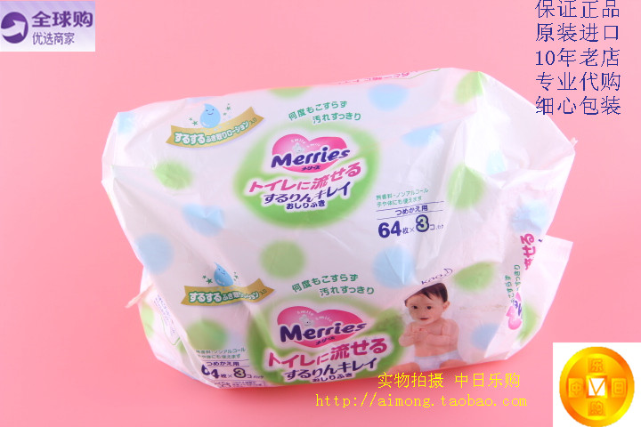 Japan KAO/ Kao baby baby skin care wipes 64 special pumping *3 package can be green natural skin care