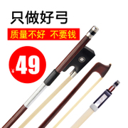 Yi Bei grading violin bow bow pure Masson cello bow rod children beginners accessories 1/2/4/3/8