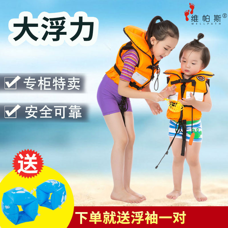 Weipasi professional baby life jacket for children learning to swim back buoyancy vest kids snorkeling clothing save clothing