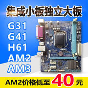 G31/g41/h61/AM2/AM3/775 pin fully integrated DDR2/DDR3 H61 motherboard Gigabyte ASUS