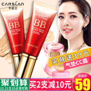 Carslan BB Cream Concealer strong durable nude make-up liquid foundation flagship store flagship store official genuine air CC