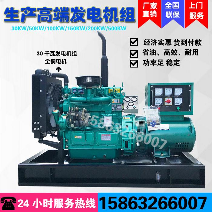 潍柴  30 40 50 100 120 150kw千瓦柴油发电机组三相全铜发电机组