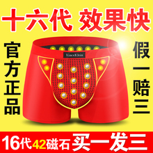 British Wei pants official authentic 16th generation magnetic energy men's Boxer cotton underwear enhanced version of the fun massage