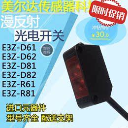 红外漫反射光电开关传感器E3Z-D61/E3Z-D62/E3Z-D81/E3Z-D82 LOT