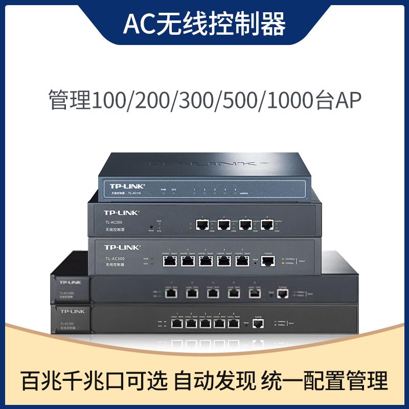 TP-LINK TL-AC100/AC200/AC300/AC500无线AC控制器 WiFi组网无缝漫游覆盖统一管理室外吸顶式AP与86型面板AP