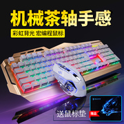 Colorful Wrangler keyboard mouse headset three sets of mechanical wired home computer peripherals gaming mouse and keyboard cf