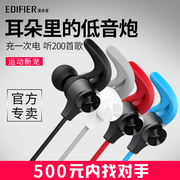 Edifier/ saunterer W280BT Bluetooth headset mobile wireless ear ear plugs universal running
