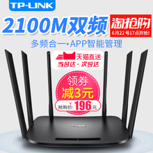 TP-LINK dual-band wireless router WIFI wall household high-power 00M fiber high-speed Gigabit intelligent