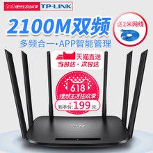 TP-LINK dual-band wireless router WIFI wall household high-power 2100M fiber high-speed Gigabit intelligent