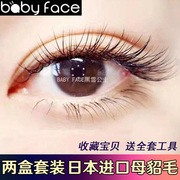 Japan female mink two boxes of false eyelash natural nude make-up makeup simulation Lash Curling sharpening students