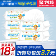 einb wipes baby wipes baby newborn baby hand mouth fart 100 wet wipes 80 pumping wet wipes wholesale