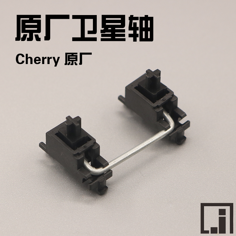 Cherry original shaft mechanical keyboard PCB customization satellites axis Brand new authentic Not just a satellite shaft