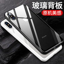 Iphonex Mobile Shell Apple X Glass Drop Ultrathin 10 All-enveloping Soft Silicone Case New Wave Men and women