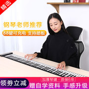 Piano house 88 key thickened Professional Edition MIDI soft keyboard beginners adult folding portable electronic organ