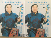 The 1000 white B pull Matouqin tutorial (2DVD) music textbook