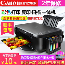 Canon MP288 color inkjet printer copy scan machine home office photo triple comb