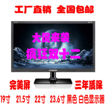 The new high - definition display 17 - inch 19 inch 22 inch 24 - inch monitor office games desktop computer LCD monitors