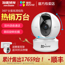Hikvision fluorite C6C wireless network camera 360 degree HD home cloud mobile phone monitor set