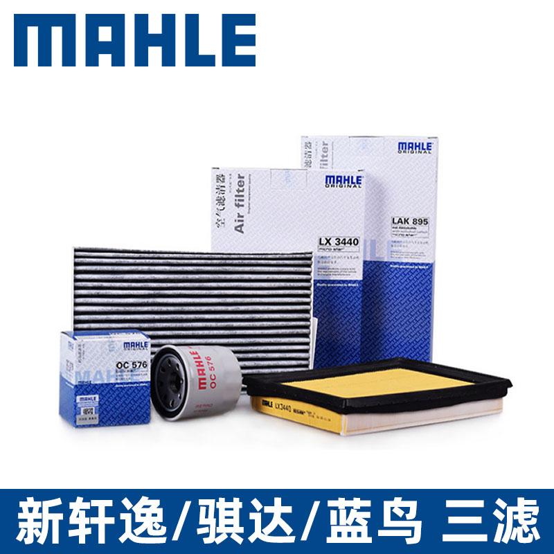 马勒三滤套装适用日产新骐达轩逸蓝鸟启辰D60机油空气空调滤