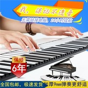 Noe piano house 88 key professional adult students thickened soft keyboard folding portable electronic piano beginner
