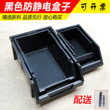 Black box anti-static anti-static oblique mouth parts box vertical shelf electronic components storage material box