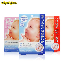 Warehouse Delivery Japan Matsumoto Kiyoshi Mandan Baby Mask Refreshing Hydrating 5pcs *3 Box