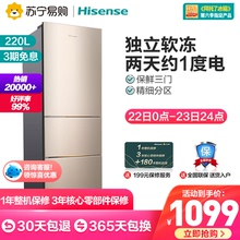 Hisense bcd-220d / Q small refrigerator household three door refrigerated refrigeration energy-saving silent dormitory