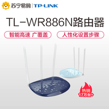 TP-Link WR886N wireless router high-speed WiFi home wall-to-wall fiber smart 450W medium and small apartment