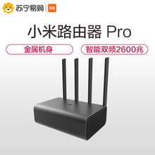 Millet router pro smart home high-speed WiFi through the wall dual-band fiber gigabit