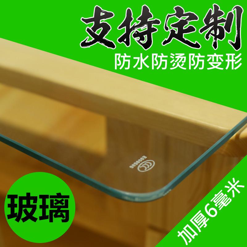定制定做玻璃加厚桌布防水防烫台布餐桌垫茶几垫透明磨砂