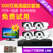 5 million POE monitoring equipment set home integrated machine 4 digital high-definition network camera supermarket package