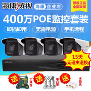 Hikvision genuine 4 million and 468 Poe network camera HD night vision monitoring equipment set