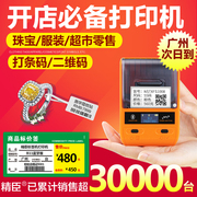 Clothing tag sticker jewelry label printer two-dimensional bar code commodity supermarket price tag Bluetooth