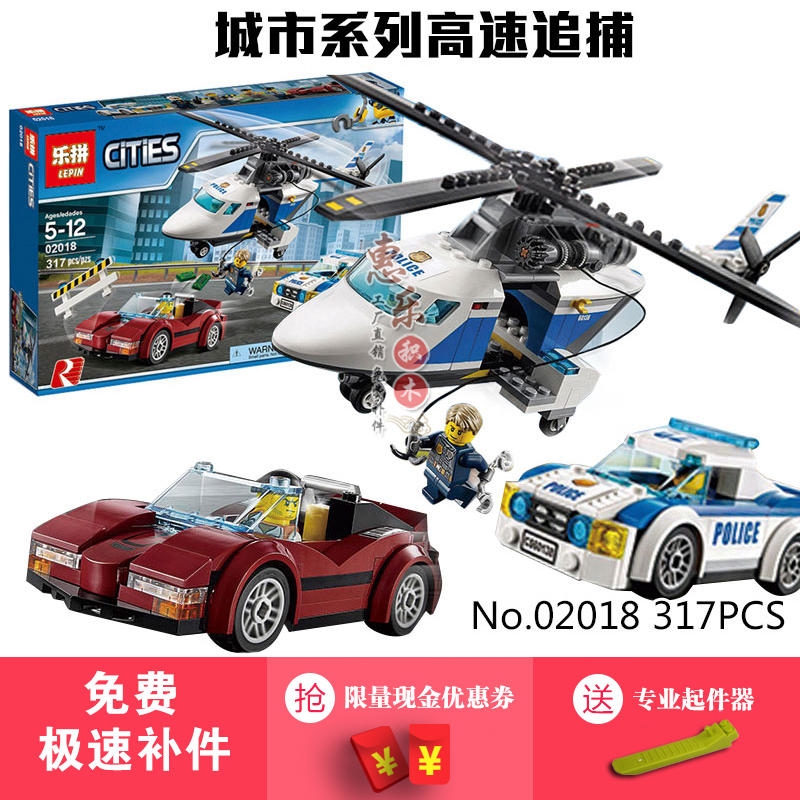 Authentic City Series police, high-speed chase helicopters, 60138 assembly blocks toy 02018