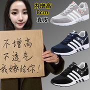 Summer all-match invisible shoes 6cm Korean men sports shoes men 8cm breathable shoes for men 10cm