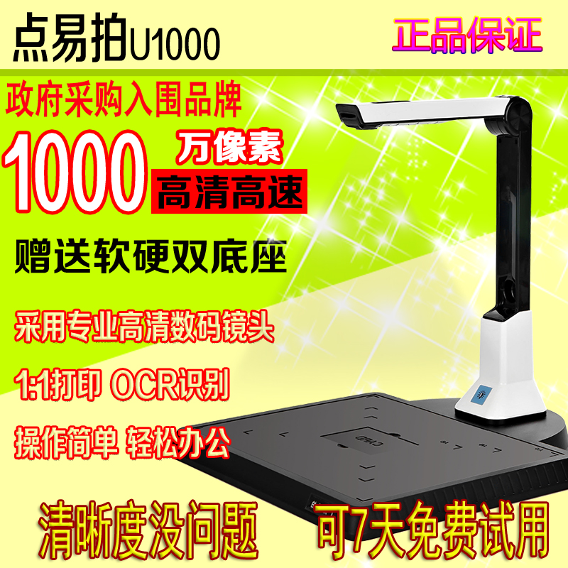 Easy to shoot U1000 high shot instrument 10 million pixel HD A4 portable scanner real video booth