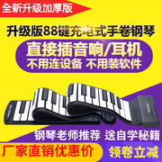 Hand-rolled Piano 88 key portable professional thickened folding MIDI soft keyboard for beginners adult electronic piano