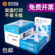 Shipping Hing 70g print A4 copy paper office paper white 80 grams of A4 500 single package FCL wholesale