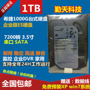 New Seagate 1TB desktop hard drive 1T enterprise serial port 3.5 inch 1000G monitor hard disk stability