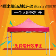 Outdoor advertising promotional activities stall printing exhibition four shed telescopic folding umbrella sunshade canopy tent angle