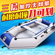 Three men four rubber boats thickened hard bottom fishing boat motor inflatable boat canoe kayak assault boat net hovercraft